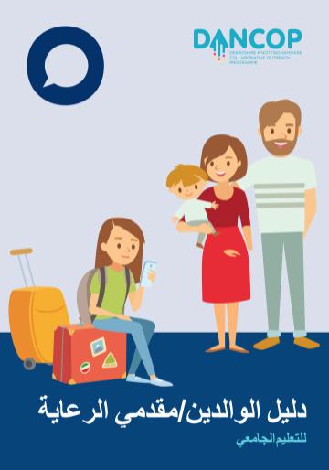 للتعليم الجامعي دليل الوالدين / مقدمي الرعاية